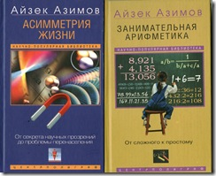Асиметрия Жизни и Арифметика