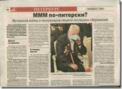 МММ по-Питерски.... Gbn