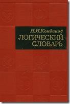 логичемский словарь
