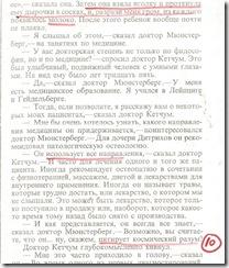 Эдгар Кейси-2