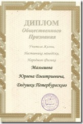 Дипдлои общественного признания Дедушки СПб