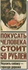 покусать человека...50 рублей. 1