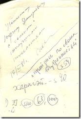 Надпись  А.Б. Спеваковского