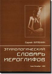 словарь с.н. курленина. 1.  1
