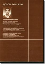словарь с.н. курленина 2