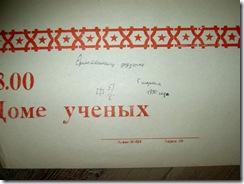 Афиша в Казани. 005