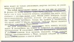 Козырев. Время. стр. 239