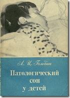 патологический сон у детей