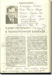 Доктор Сергеев