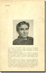 Вельгус В.А. 1