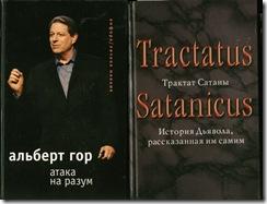 Атака на разум. Полигогн сатаны. 1