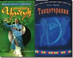 русский цигун. танцетерапия. jpg