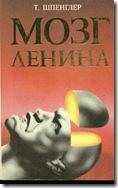 мозг Ленина. 1