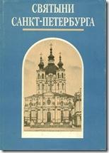 Святыни Санкт-Петербурга