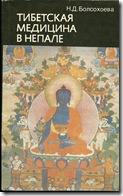 тибетская медицина в непале