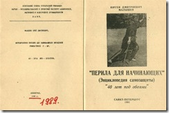Методическое пособие для...Ушу. Автор Дедушка