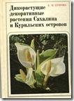 Растения Курил. И Сахалина