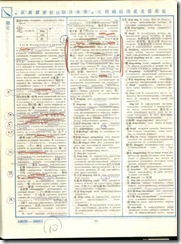 самадхи.  кит. словарь том. 3.  pg