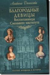 Благо-родные девицы Смольного монастыря