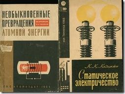 Ядерная энергия и статическое электричество