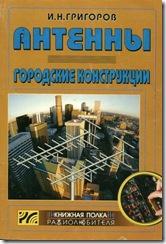 антенны городские