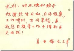 поздравления цзян ши луна 2