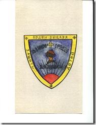 герб дедушки