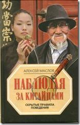Наблюдая  за китайцами. проф. Маслов
