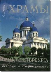храмы петербурга. jpg