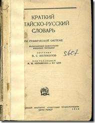 кит. русский словарь Колоколова В.С