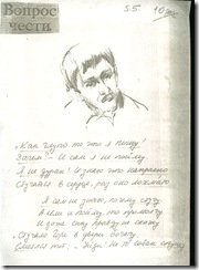 Вопрос Чести. дедушки СПб. 1