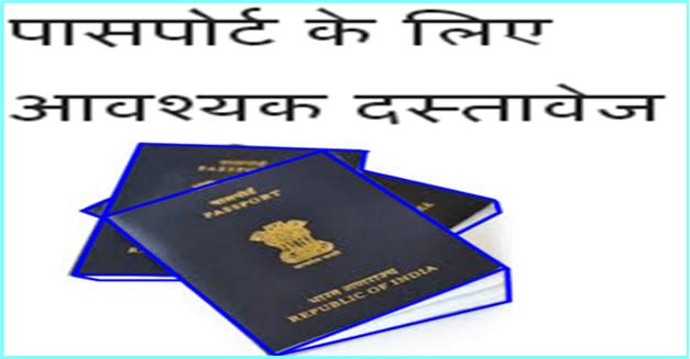 Passport ke liye jaruri document