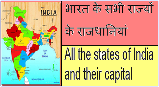 All the states of India and their capital