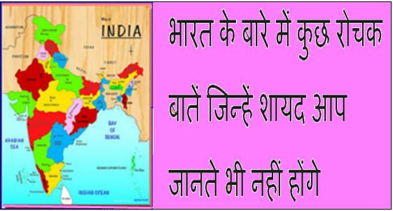 Bharat Ke Bare Rochak Bate Jinhe Aap Bhi Nahi Jante