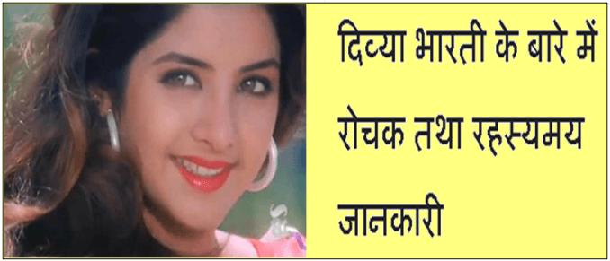 Divya bharti fact in hindi