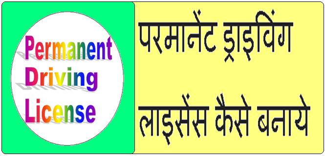 Permanent driving license kaise banaye, in hindi