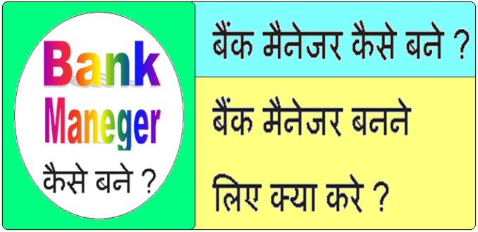 Bank maneger kaise bane in hindi