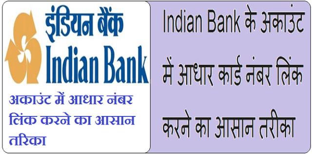 Indian Bank Account Me Aadhar Card Number Link इस तरह करे