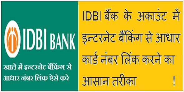 IDBI Bank Account Me Internet Banking Se Aadhaar Number Link इस तरह करे