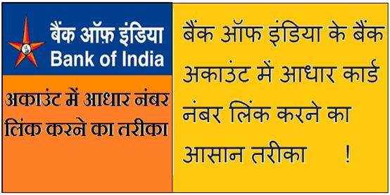 Bank of India Account Me Internet Banking Se Aadhaar Link ऐसे करे
