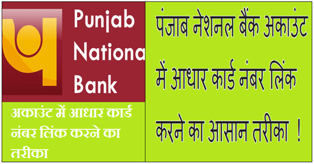 Punjab National Bank Account Me Aadhaar Number Link इस तरह करे