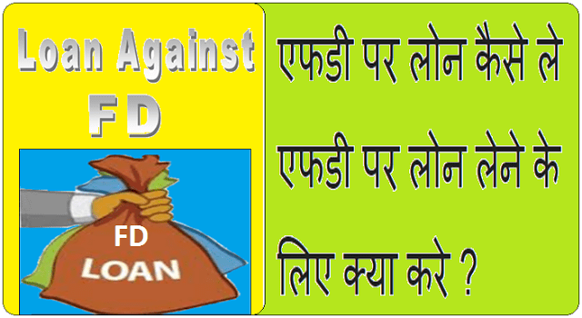 How to get a FD loan in Hindi
