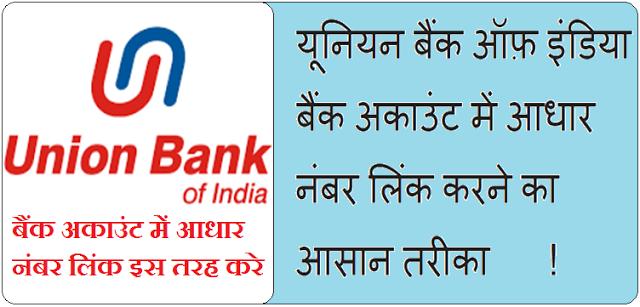 Union Bank Of India Account Me Aadhaar Number Link इस तरह करे
