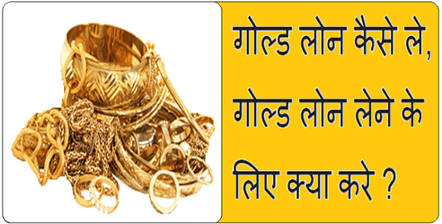 How to get a Gold Loans in Hindi