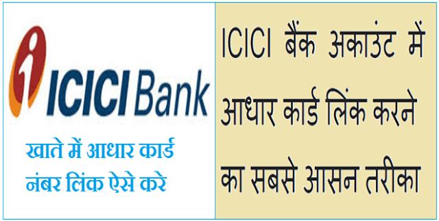 ICICI Bank account me aadhar card number link करने का सबसे आसान तरीका