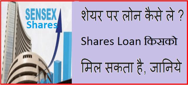 शेयर पर लोन कैसे ले - Shares loan किसको मिल सकता है, जानिये जानकारी