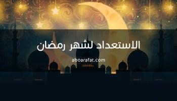 خطبة الجمعة بعنوان انتصف رمضان فضيلة الشيخ محمد نبيه