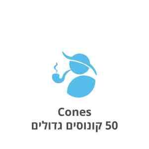 Cones 50 קונוסים גדולים