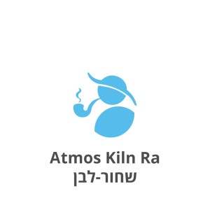 וופורייזר Atmos Kiln Ra אטמוס קילן אר.איי מהדורה מוגבלת שחור-לבן