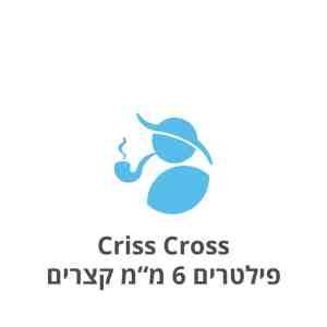 """Criss Cross פילטרים 6 מ""""מ קצרים"""